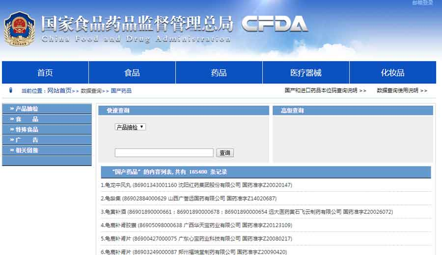 chinese-fda-website-search-interface-screenshot