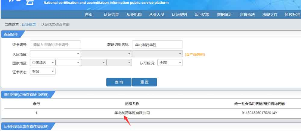 search-result-on-iso-verification-web