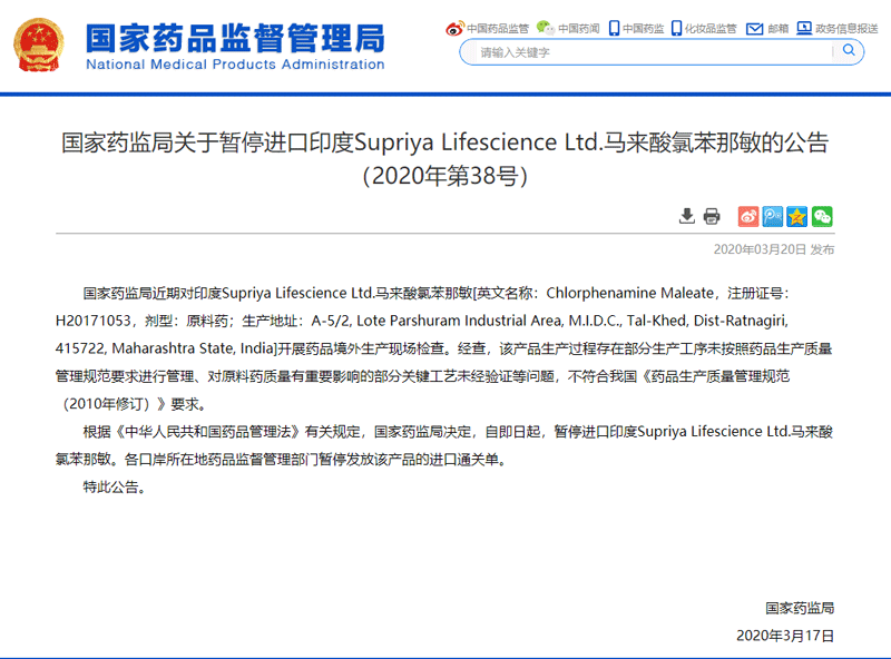 Chlorpheniramine Maleate API Import Suspensions